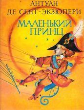 Livre russe Antoine Saint-Exupery LE petit prince Enfants Rare Illustrés Koshkin