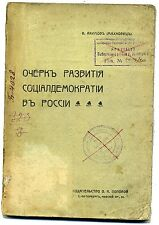 1906 Social democracy Махновец Russian Lenin Sozialdemokratie RUSSLAND Russische