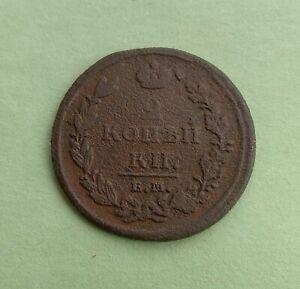 1811 EM NM 2 Kopeks RUSSIA