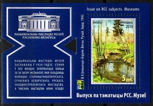 2019 Belarus. Museums, art, painting. block