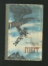 Russian Book The Hobbit Tolkien 1985 Child Kid Big Ukrainian Children soviet USS