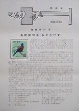 """Japan """"MIHON"""" 1963 Specimen Leaflet of Commemorative Stamp No.114"""