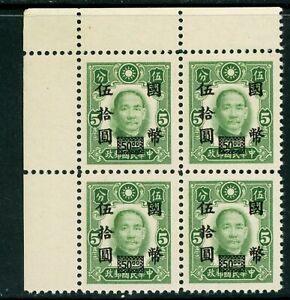 China 1946 CNC $50/5¢ Margin w/Control Number Block MNH W294