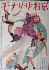 MONA LISA OKYO Japanese B0 movie poster 40x57 MARI ATSUMI PINKY SUKEBAN 1971
