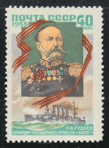 Russia 1958 MNH Sc 2047 Mi 2064 Vsevold Rudnev, naval commander.Warship Varyag**