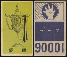 1960s Championship Trophy Japanese Baseball Menko Card 優勝