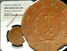 ✪ 1906 China Empire Hu Poo 10 Cash Mint Error Ngc Ms 63 Bn Superb Luster ✪