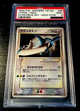 PSA 9 MINT Latios Gold Star  066/082 1st Ed Japanese Pokemon Card