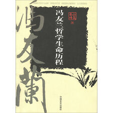 Feng Youlan's philosophy of life course 冯友兰哲学生命历程