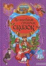 Children's Russian Books for Kids Волшебный сундучок сказок А4 формат