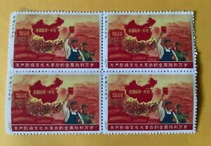 CHINA. 1968. 'CHINA MUST BE RED'  BLOCK OF FOUR. REPRO.
