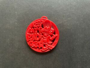 CEREAL TOY R&L 1975 ECOLOGY BUTTONS SUPER RARE KEEP MY POUND CLEAN - RED