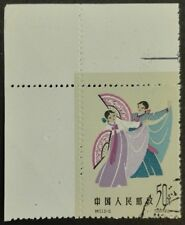 CHINA-CHINY STAMPS - Chinese Folk Dances - 50f, 1963, used