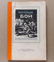 1944 NIGHT BATTLE Military Army Tactics World War WW2 Russian Manual Book USSR