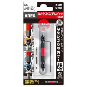 ANEX Tanned Screw Removal Bit Set M2.5-3 ANH-165 1set JIS Japan