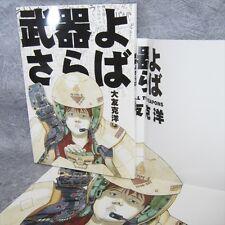 KATSUHIRO OTOMO Illustration BUKI YO SARABA w/Poster Farewell Weapons Art Book