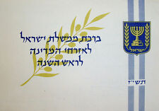 1957 Jewish SHANA TOVA POSTCARD Israel BEN GURION SIGNED Government HEBREW CARD