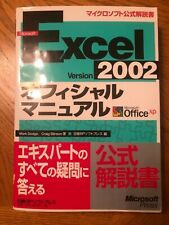 Microsoft Excel 2002 Training Book Japanese Or Chinese By Mark Dodge