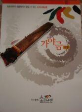 12-String Kayagum, Gayageum Textbook in Korean