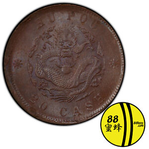 1903 Hupoo 20 Cash Y-5 PCGS MS63BN