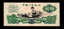 China 1960 2Yuan Paper Money Circulated #194