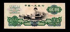 China 1960 2Yuan Paper Money Circulated #194