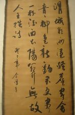 Chinese Calligraphy scroll painting--Li Hongzhang 李鸿章 Calligraphy 书法