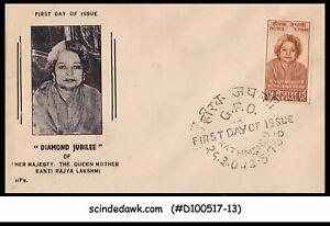 NEPAL - 1966 DIAMOND JUBILEE of QUEEN MOTHER KANTI RAJ LAXMI - FDC