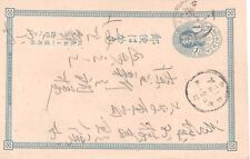 JAPAN, Early Postal Stationery Card, used - # 1