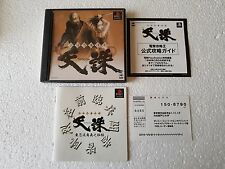PSX SONY PLAYSTATION JAP NTSC TENCHU - NO SPINE -