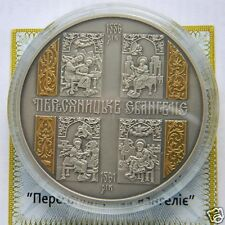 PERESOPNYTSIA GOSPELS Silver 2 Oz Coin 2011 Religion Book, Patination & Gilding