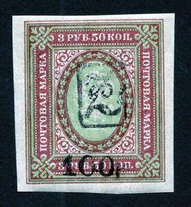 Armenia 1920 stamp Lapin#132 MH CV=10€