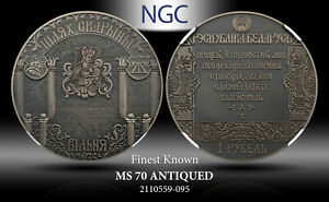 2017 BELARUS ROUBLE SKARYNA'S WAY VILNIA NGC MS 70 ANTIQUED FINEST KNOWN #C