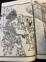 1800s CHINESE ENGRAVED BOOK