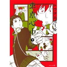 Tokyo Shinjuu Ge YAOI BL Manga / Totempole