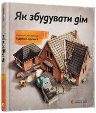 In Ukrainian kids book ВКЛ How to Build a House Sodomka Содомка Як збудувати дім