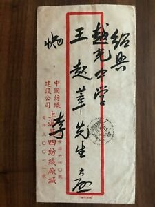 CHINA OLD COVER SHAOHING TO SHANGHAI 1947 !!