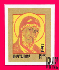 TRANSNISTRIA 1995-1996 Art Paintings Religion Icon Blessed Virgin 1v MNH