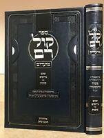KOL RAM by Rabbi Moshe Feinstein קול רם ימים נוראים סוכות לרבי משה פיינשטיין