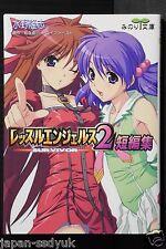 """JAPAN novel: Wrestle Angels Survivor 2 """"Tanpenshuu"""""""
