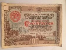 Russia USSR State Loan Bond 100 roubles 1948