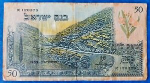 Israel 50 Lirot Pounds Banknote 1955 Black S/N VF