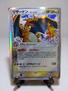 Charizard Delta Species 032/075 Holo japanese Pokemon Card A275