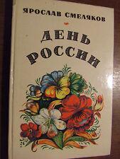 Vintage USSR Russian Book Y . Smelyakov '' Russian day ''. 1983 .