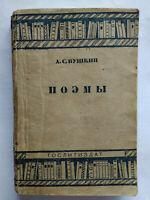 1935 Alexander Pushkin Poems russian literature book soviet ussr Пушкин Поэмы