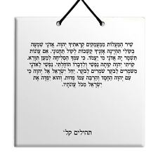 Hebrew Book of Psalms Ceramic TILE holy bible Tehillim Chapter 130 תהילים עברית