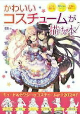 A Book How to Draw Cute Costumes Japanese Anime Manga