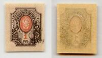 Armenia 1920 SC 157 mint handstamped type F or G  black . rtb5391