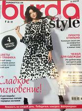 BURDA Edition 2018 # 3 Magazine in Russian Fashion Бурда