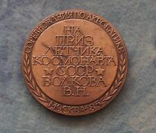 Medaille 1985. Bronze. Russland. Sport. Akrobatik